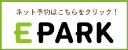 epark予約